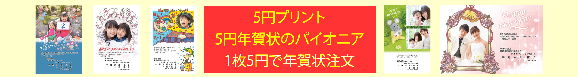 5円プリント・5円年賀状のパイオニア アプリプリントジャパン