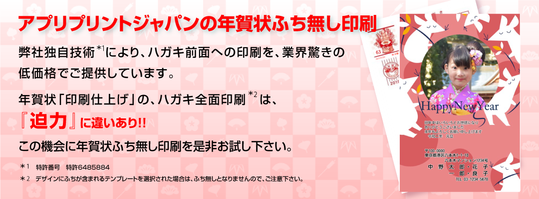 アプリプリントジャパンのふち無し印刷