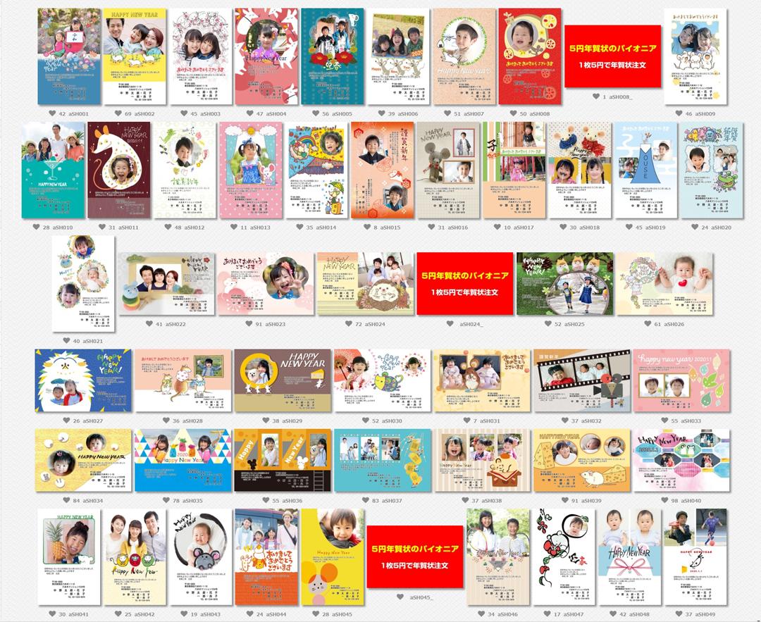 アプリプリントジャパン アプリ年賀状の2020年 ねずみ年(子年)! 年賀状デザイン