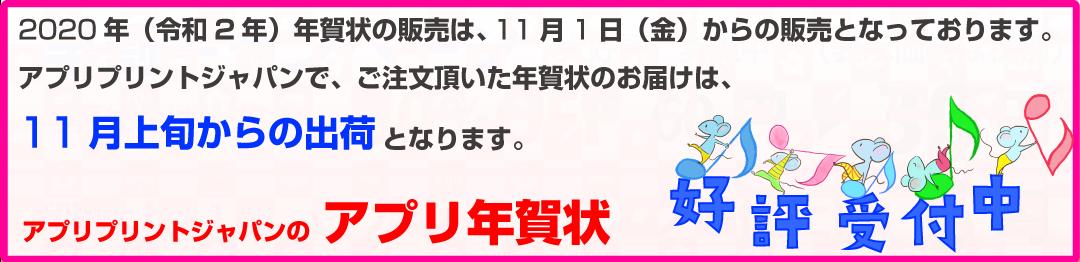 2020年(平成31年)用年賀状の販売は、11月1日(木)からの販売となっております。アプリプリントジャパンで、ご注文頂いた年賀状のお届けは、11月上旬からの出荷となります。
