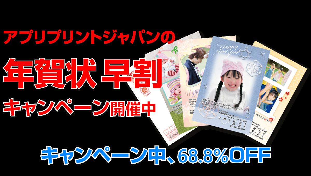 アプリプリントジャパンのアプリ年賀状、キャンペーン開催中