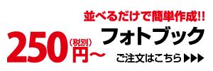 アプリプリントジャパン フォトブック