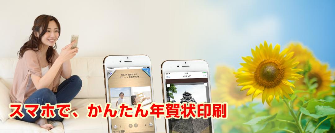 アプリプリントジャパン スマホアプリ