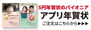 アプリプリントジャパン アプリ年賀状