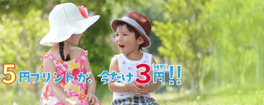 アプリプリントジャパン 写真プリント3円プリントキャンぺーン