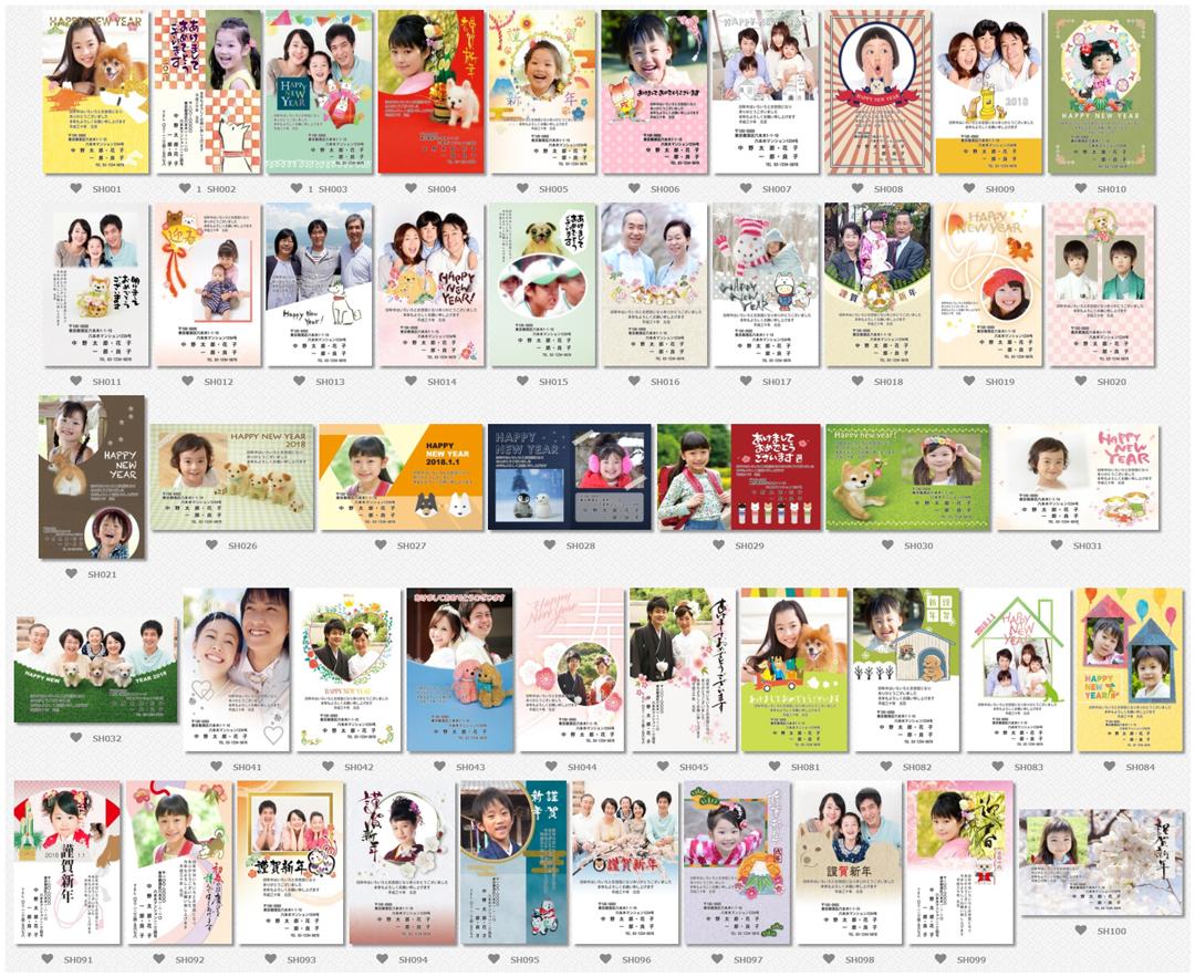 アプリプリントジャパン アプリ年賀状の2018年 戌年! 年賀状デザイン