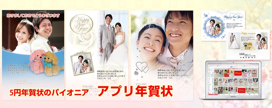 アプリプリントジャパン 年賀状早割9月スタート