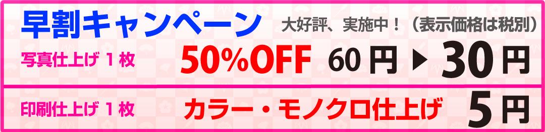 キャンペーン実施中!! アプリ年賀状「5円年賀状を作成する」