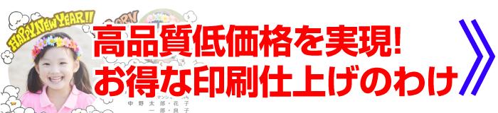 高品質低価格を実現!アプリプリントジャパンの年賀状