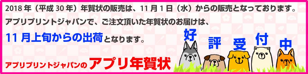 2018年(平成30年)用年賀状の販売は、11月1日(水)からの販売となっております。アプリプリントジャパンで、ご注文頂いた年賀状のお届けは、11月上旬からの出荷となります。