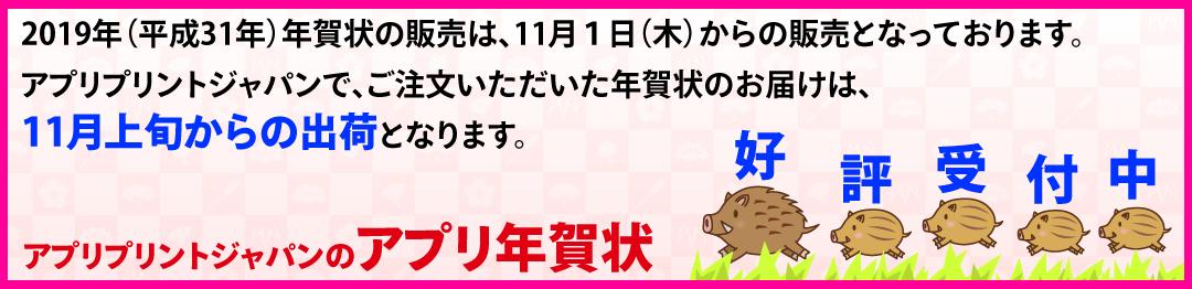 2019年(平成31年)用年賀状の販売は、11月1日(木)からの販売となっております。アプリプリントジャパンで、ご注文頂いた年賀状のお届けは、11月上旬からの出荷となります。