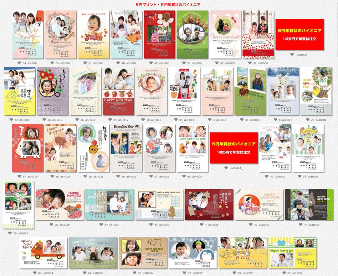 アプリプリントジャパン アプリ年賀状の2019年 いのしし年(亥年)! 年賀状デザイン