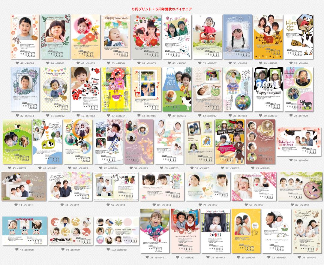 アプリプリントジャパン アプリ年賀状の2021年 うし年(丑年)! 年賀状デザイン