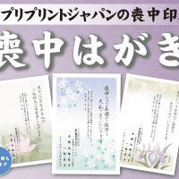 アプリプリントジャパンの喪中印刷