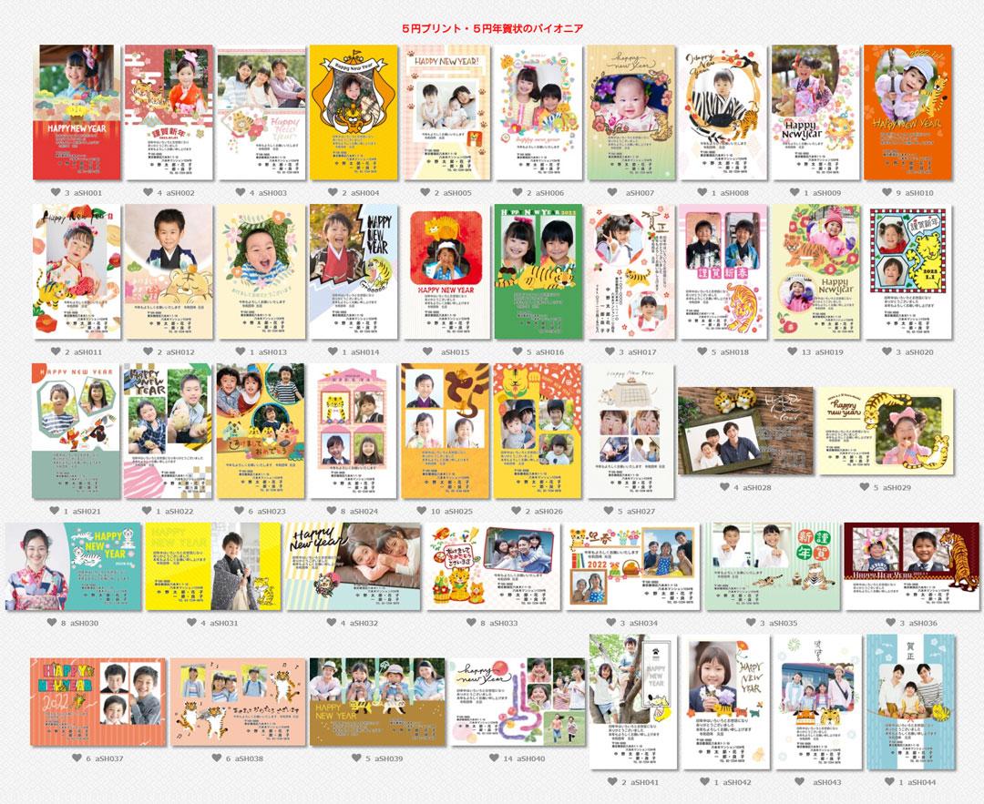 アプリプリントジャパン アプリ年賀状の2022年 とら年(寅年)! 年賀状デザイン