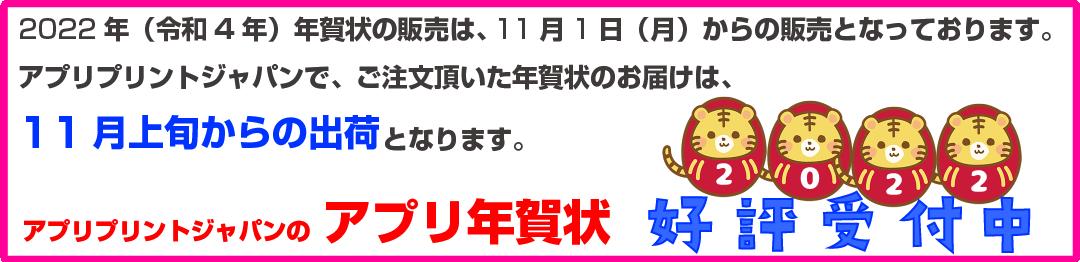2022年(令和4年)用年賀状の販売は、10月029日(木)からの販売となっております。アプリプリントジャパンで、ご注文頂いた年賀状のお届けは、11月上旬からの出荷となります。